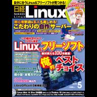 日経 Linux (リナックス) 2013年 05月号